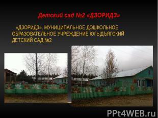Детский сад №2 «ДЗОРИДЗ» «ДЗОРИДЗ», МУНИЦИПАЛЬНОЕ ДОШКОЛЬНОЕ ОБРАЗОВАТЕЛЬНОЕ УЧР