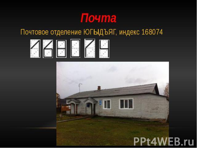 Почта Почтовое отделение ЮГЫДЪЯГ, индекс 168074