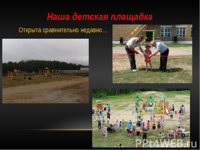 Наша детская площадка Открыта сравнительно недавно…