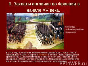 В 1415 году большое английское войско высадилось в устье Сены и направилось к Ка