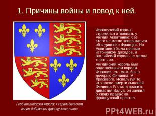 Французский король стремился отвоевать у Англии Аквитанию: без этого не могло за