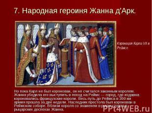 Но пока Карл не был коронован, он не считался законным королем. Жанна убедила ег
