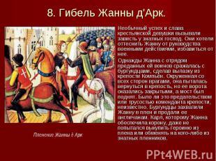 Необычный успех и слава крестьянской девушки вызывали зависть у знатных господ.