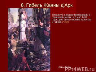 Отважную девушку приговорили к страшной смерти, и в мае 1431 года Дева была сожж