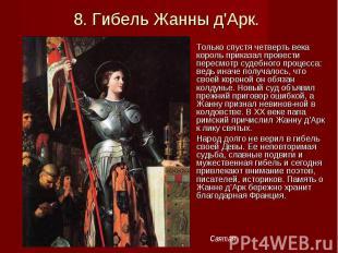 Только спустя четверть века король приказал провести пересмотр судебного процесс