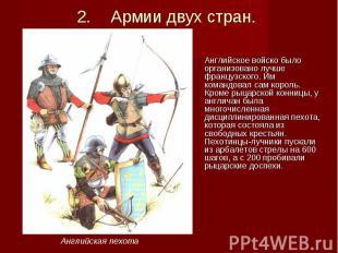 Английское войско было организовано лучше французского. Им командовал сам король