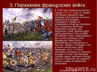 В 1356 году произошла битва у города Пуатье, к югу от Луары. Англичане укрепили