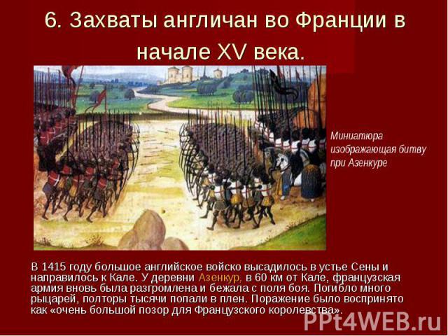 В 1415 году большое английское войско высадилось в устье Сены и направилось к Кале. У деревни Азенкур, в 60 км от Кале, французская армия вновь была разгромлена и бежала с поля боя. Погибло много рыцарей, полторы тысячи попали в плен. Поражение было…