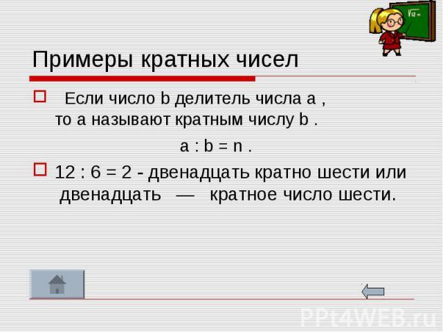 Если числоbделитель числаa, тоaназывают кратным числуb. Если числоbделитель числаa, тоaназывают кратным числуb.…