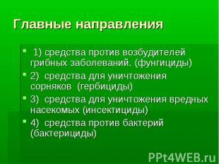 Главные направления1) средства против возбудителей грибных заболеваний. (ф