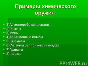 Примеры химического оружия1)Артиллерийские снаряды2)Ракеты3)Мины4)Авиационные бо