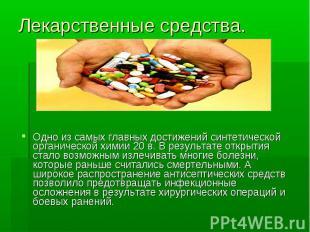 Лекарственные средства. Одно из самых главных достижений синтетической органичес