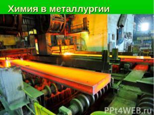 Химия в металлургии
