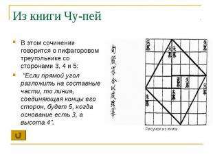 Из книги Чу-пей В этом сочинении говорится о пифагоровом треугольнике со сторона