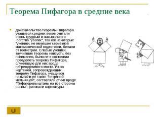 Теорема Пифагора в средние векаДоказательство теоремы Пифагора учащиеся средних