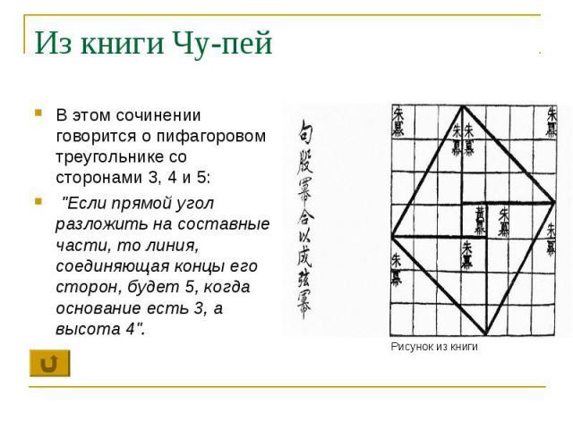 """Из книги Чу-пей В этом сочинении говорится о пифагоровом треугольнике со сторонами 3, 4 и 5:""""Если прямой угол разложить на составные части, то линия, соединяющая концы его сторон, будет 5, когда основание есть 3, а высота 4""""."""