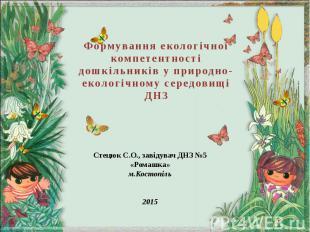 Формування екологічної компетентності дошкільників у природно-екологічному серед