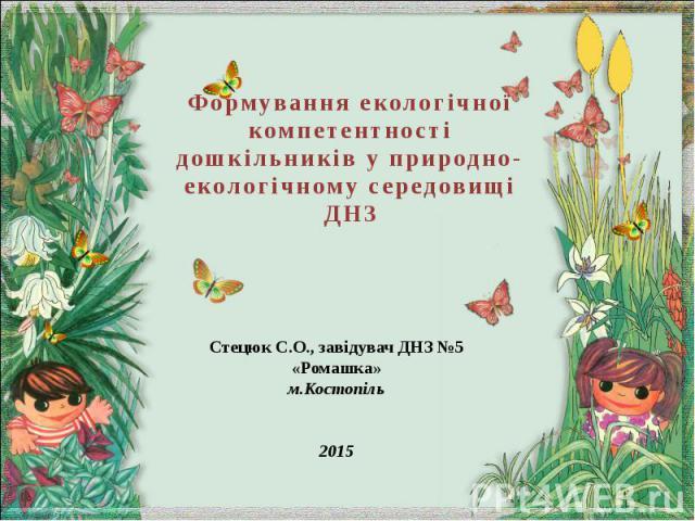 Формування екологічної компетентності дошкільників у природно-екологічному середовищі ДНЗ
