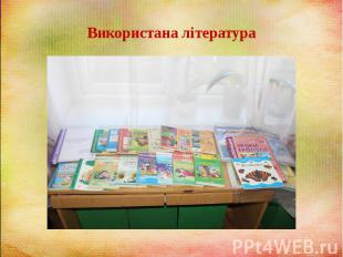 Використана література