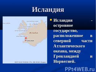 Исландия - островное государство, расположенное в северной части Атлантического