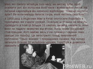 Мао, як і багато китайців того часу, не чистив зуби. Щоб освіжити рот, він полос