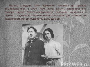Батько Цзедуна, Мао Женьшен, належав до дрібних землевласників, і сім'я його бул