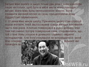 Батько Мао вчився в школі тільки два роки і знав ієрогліфи лише настільки, щоб б