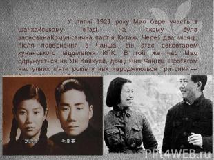 У липні 1921 року Мао бере участь в шанхайському з'їзді, на якому була заснована