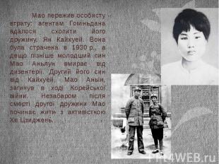 Мао пережив особисту втрату: агентам Гоміньдана вдалося схопити його дружину, Ян