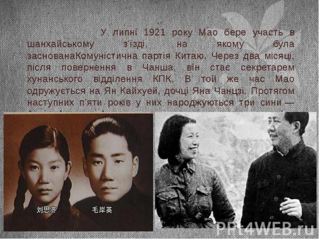 У липні 1921 року Мао бере участь в шанхайському з'їзді, на якому була заснованаКомуністична партія Китаю. Через два місяці, після повернення в Чанша, він стає секретарем хунанського відділення КПК. В той же час Мао одружується на Ян Кайхуей, дочці …