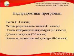 Вместе (1-4 классы)Методы рационального чтения (4-5 классы)Основы информационной