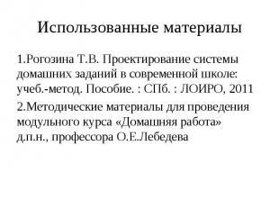 Использованные материалы 1.Рогозина Т.В. Проектирование системы домашних заданий