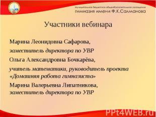 Марина Леонидовна Сафарова, заместитель директора по УВРОльга Александровна Бочк