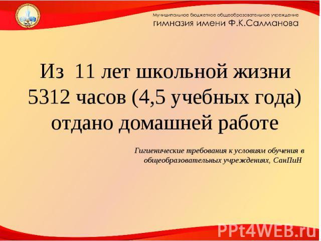 Из 11 лет школьной жизни5312 часов (4,5 учебных года)отдано домашней работе
