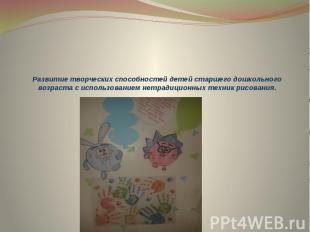 Развитие творческих способностей детей старшего дошкольного возраста с использов