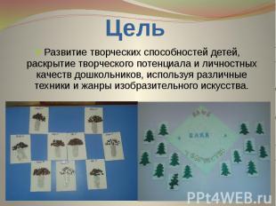 Цель Развитие творческих способностей детей, раскрытие творческого потенциала и