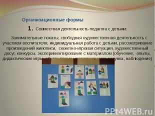 Организационные формы 1. Совместная деятельность педагога с детьми: Занимательны