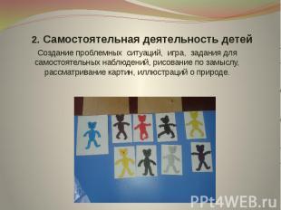 2. Cамостоятельная деятельность детей Создание проблемных ситуаций, игра, задани