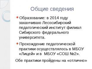 Общие сведенияОбразование: в 2014 году заканчиваю Лесосибирский педагогический и