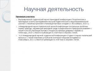 Научная деятельностьПринимала участие в:Внутривузовской студенческой научно-прик