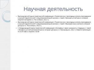 Научная деятельностьВнутривузовской научно-практической конференции «Теоретическ