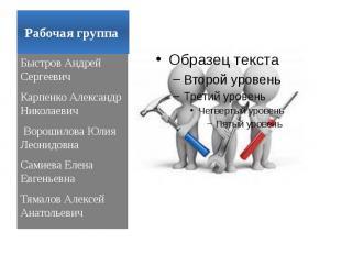 Рабочая группа Быстров Андрей СергеевичКарпенко Александр Николаевич Ворошилова