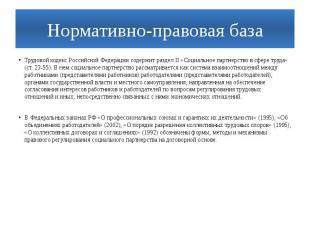 Нормативно-правовая базаТрудовой кодекс Российской Федерации содержит раздел II