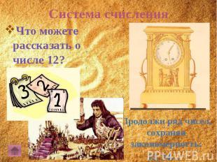 Система счисленияЧто можете рассказать о числе 12?
