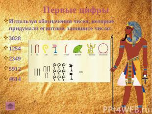Первые цифрыИспользуя обозначения чисел, которые придумали египтяне, запишите чи