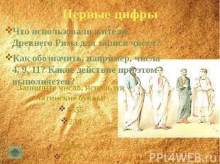 Первые цифрыЧто использовали жители Древнего Рима для записи чисел?Как обозначит