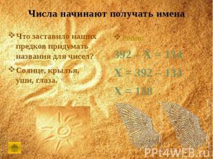 Числа начинают получать именаЧто заставило наших предков придумать названия для