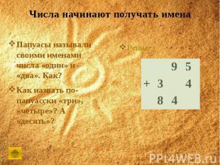 Числа начинают получать именаПапуасы называли своими именами числа «один» и «два