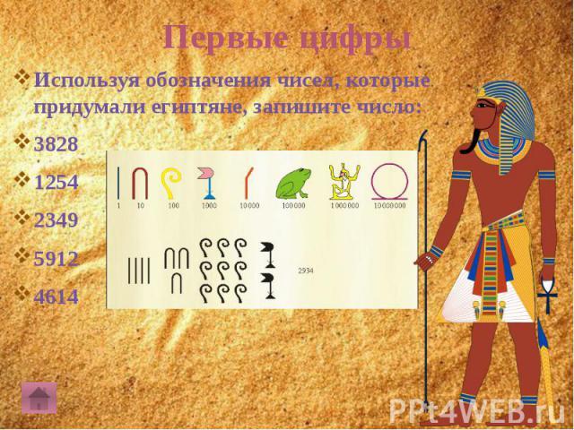 Первые цифрыИспользуя обозначения чисел, которые придумали египтяне, запишите число:38281254234959124614