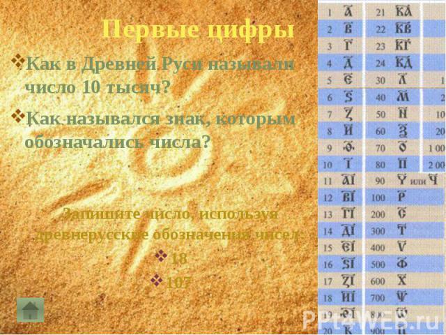 Первые цифрыКак в Древней Руси называли число 10 тысяч?Как назывался знак, которым обозначались числа?